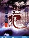 监狱风云2:逃犯 監獄風雲II逃犯 (1991)