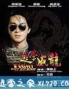 逃学威龙 逃學威龍 (1991)