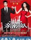 亲密敌人 (2011)