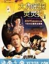 大内密探灵灵狗 大內密探靈靈狗 (2009)