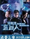 卫斯理之蓝血人 (2002)