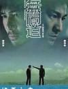 无间道 無間道 (2002)