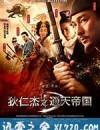 狄仁杰之通天帝国 (2010)