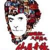 大话西游之大圣娶亲 重映加长版 西遊記大結局之仙履奇緣 (1995)