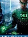 绿灯侠 Green Lantern (2011)