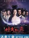 倩女幽魂 (2011)
