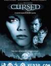 诅咒 Cursed (2005)