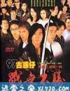 97古惑仔战无不胜 97古惑仔戰無不勝 (1997)