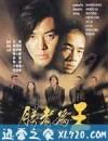 古惑仔之胜者为王 勝者為王 (2000)