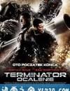 终结者2018 Terminator Salvation (2009)