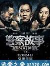 警察故事2013 (2013)