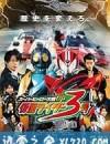 超级英雄大战GP 假面骑士3号 スーパーヒーロー大戦GP 仮面ライダー3号 (2015)