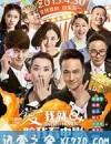 爱我就陪我看电影 (2015)