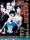 新古惑仔之少年激斗篇 (1998)