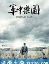 军中乐园 軍中樂園 (2014)