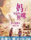 妈咪侠 媽咪俠 (2015)