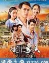 对风说爱你 風中家族 (2015)