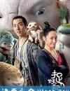 捉妖记 (2015)