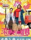 滚蛋吧!肿瘤君 (2015)