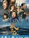 太平轮(下)·彼岸 (2015)