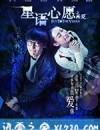 星语心愿之再爱 (2015)
