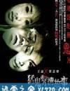 异度幻觉 猛鬼愛情故事 (2011)