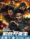 解救吾先生 (2015)