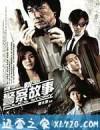 新警察故事 (2004)