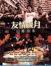 友情岁月山鸡故事 (2000)