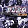 重装警察 (2001)