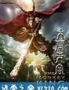 西游记之大闹天宫 (2014)