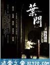 叶问 葉問 (2008)