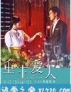 重生爱人 (2015)