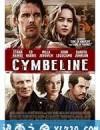 辛白林 Cymbeline (2014)