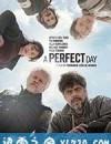 美好的一天 Un día perfecto (2015)