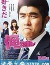 俺物语 俺物語!! (2015)