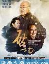 启功 (2015)