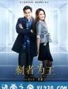 剩者为王 (2015)