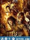 寻龙诀 (2015)