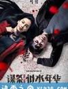 谋杀似水年华 (2016)