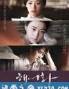 解语花 해어화 (2016)
