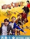 谎言大爆炸 (2016)