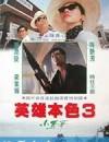 英雄本色3:夕阳之歌 英雄本色III夕陽之歌 (1989)