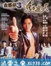 古惑仔3之只手遮天 古惑仔3之隻手遮天 (1996)