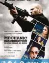 机械师2:复活 Mechanic: Resurrection (2016)