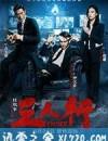 三人行 (2016)