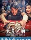 天亮之前 (2016)