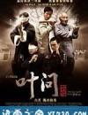 叶问前传 (2010)