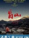 盲山 (2007)
