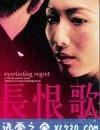 长恨歌 (2005)